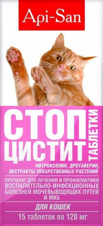 Стоп цистит таблетки для кошек от компании 9 Жизней купить в городе Архангельск
