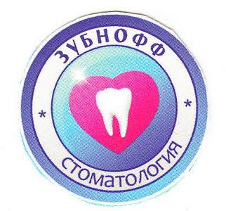 """Стоматологический кабинет """"Зубнофф"""""""